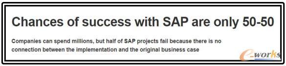 SAP的成功可能性50-50