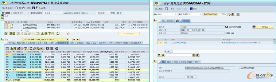 MM-物料管理模块