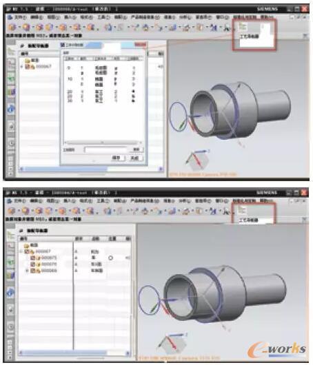 创建每道工序的工序间模型