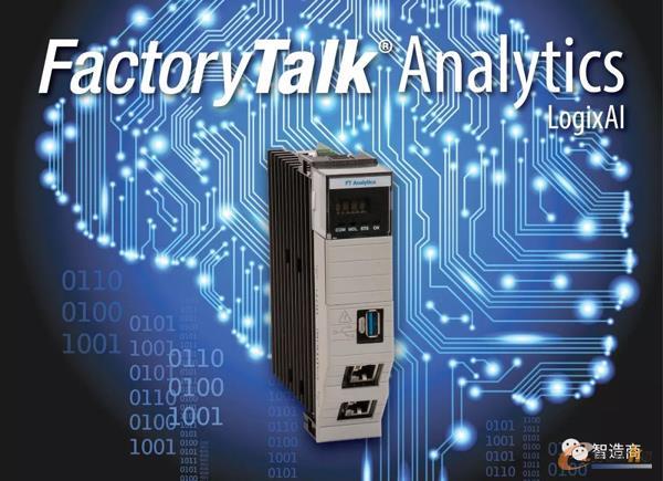 将 FactoryTalk 分析和机器学习技术嵌入到了 Logix 的控制环境中