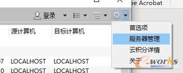 打开Simulation JOB Manager右上角服务器管理