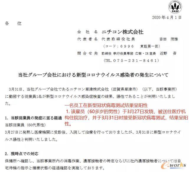 为了避免疫情进一步扩散,Nichicon草津工厂在4月3-16日期间暂时停工